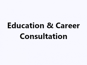 Education & Career Consultation
